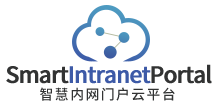 SmartIntranetPortal 智慧內網門戶(hu)雲平台