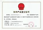 軟(ruan)件產品登記-動易醫院(yuan)he)竟guan)理軟(ruan)件V1.0