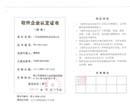 軟件企業認定證書(shu)(副(fu)本)