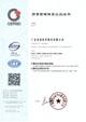 ISO9001質量管(guan)理體系(xi)認證