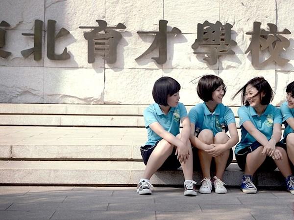 東北育才(cai)學校