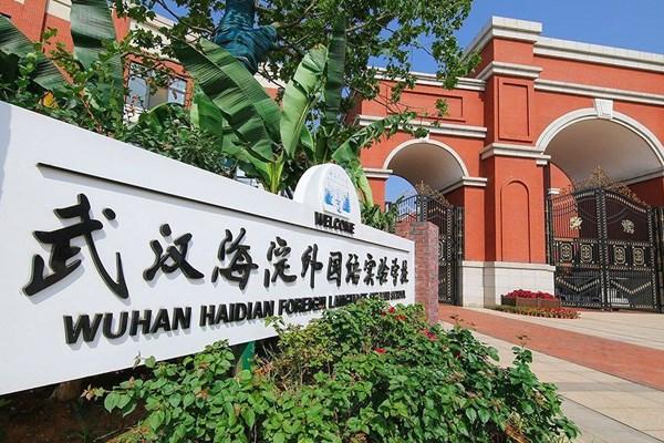 武(wu)漢海澱外國語實驗(yan)學校